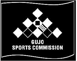 郡上市スポーツコミッション
